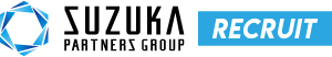 スズカパートナーズグループ採用情報ホームページ